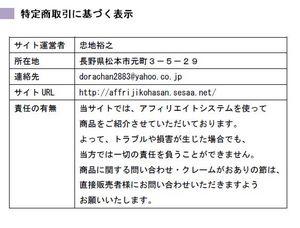 特定商取引法に関する表記.JPG