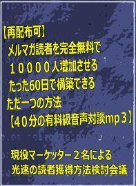 メルマガ読者増加.JPG